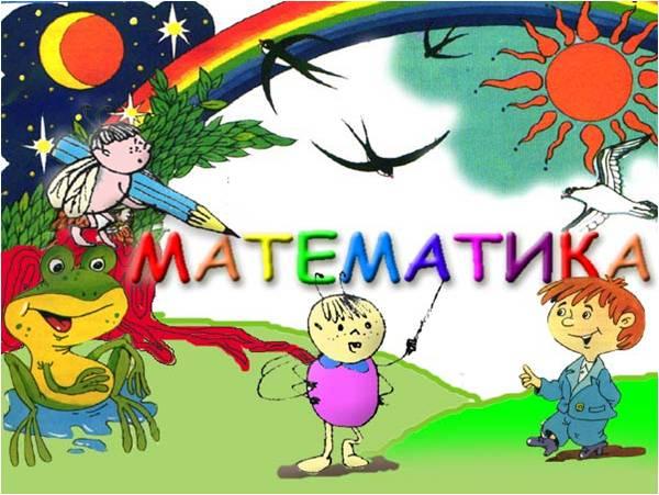Про математику